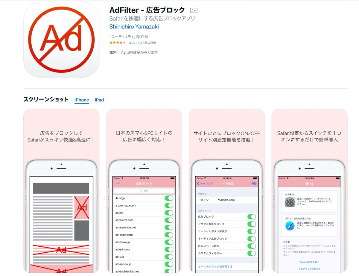 AdFiter-Safariアプリ