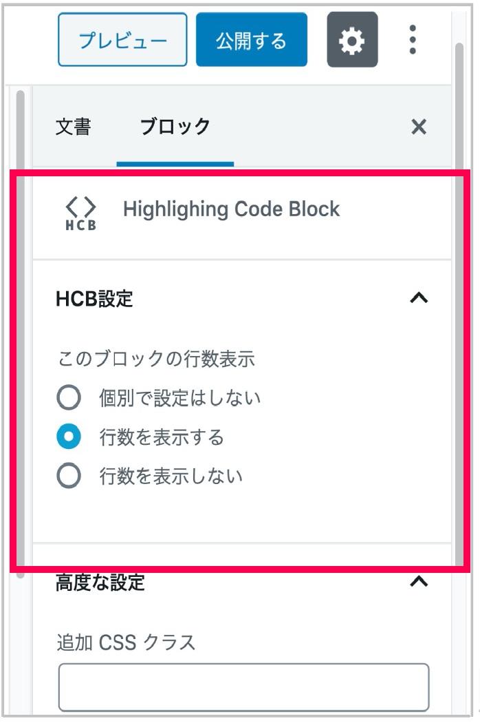 HCB設定