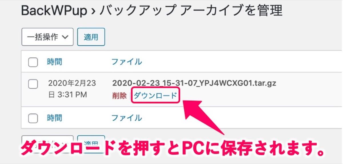 PC-ダウンロード