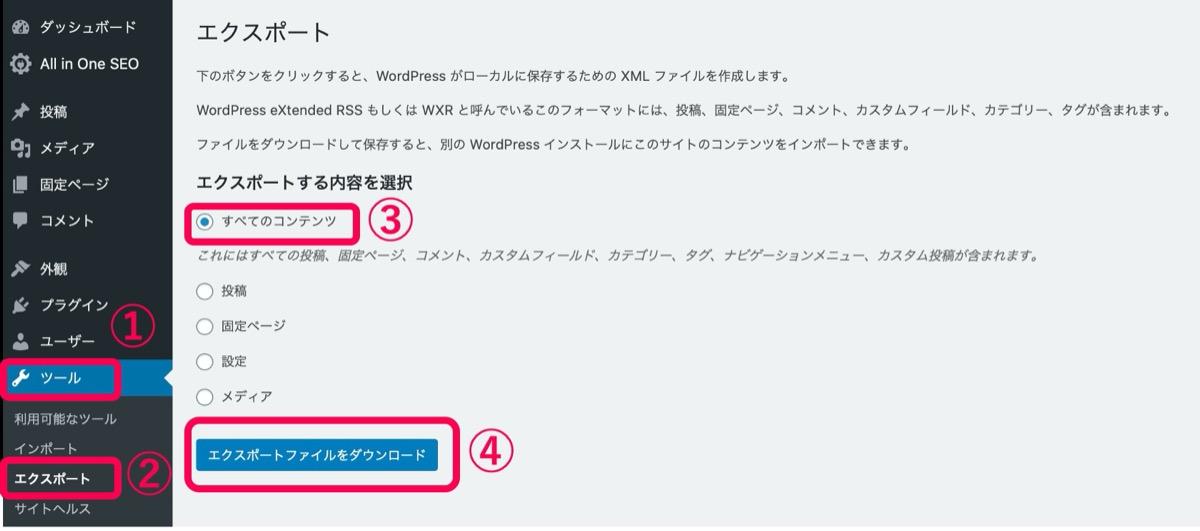 WordPress-エクスポート