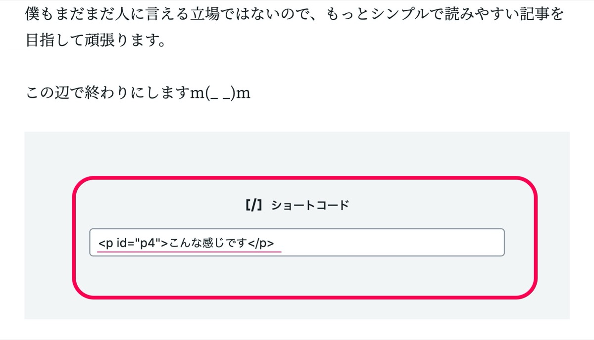 html-id-ページ内移動先
