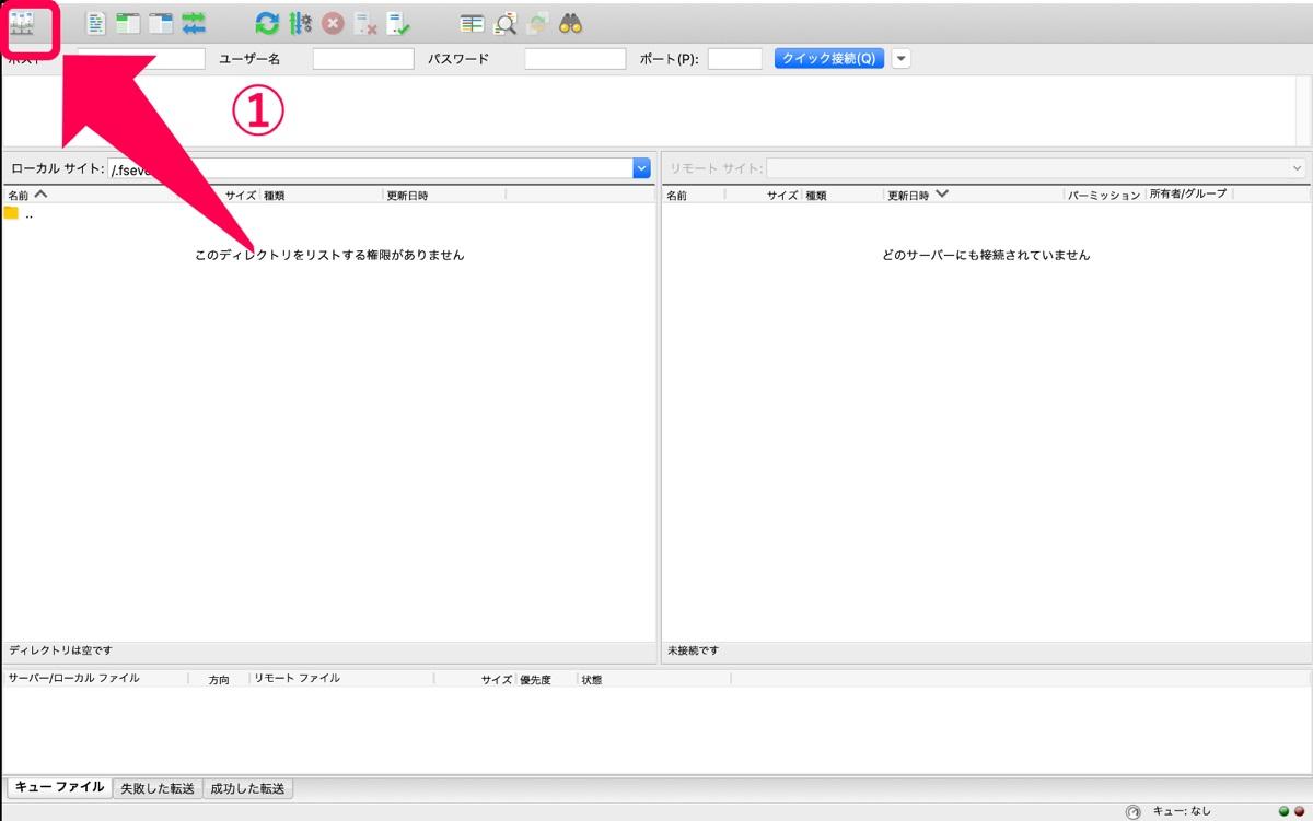 オープン画面