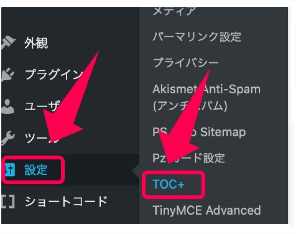 toc+設定