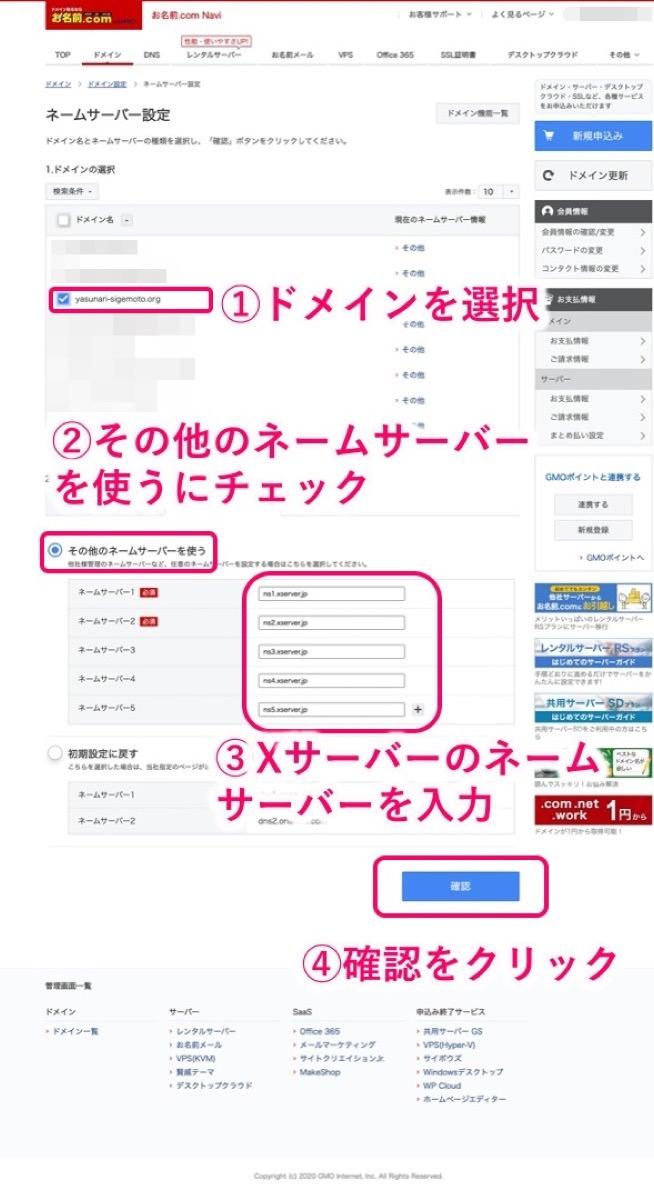 Xサーバー-ネーム設定