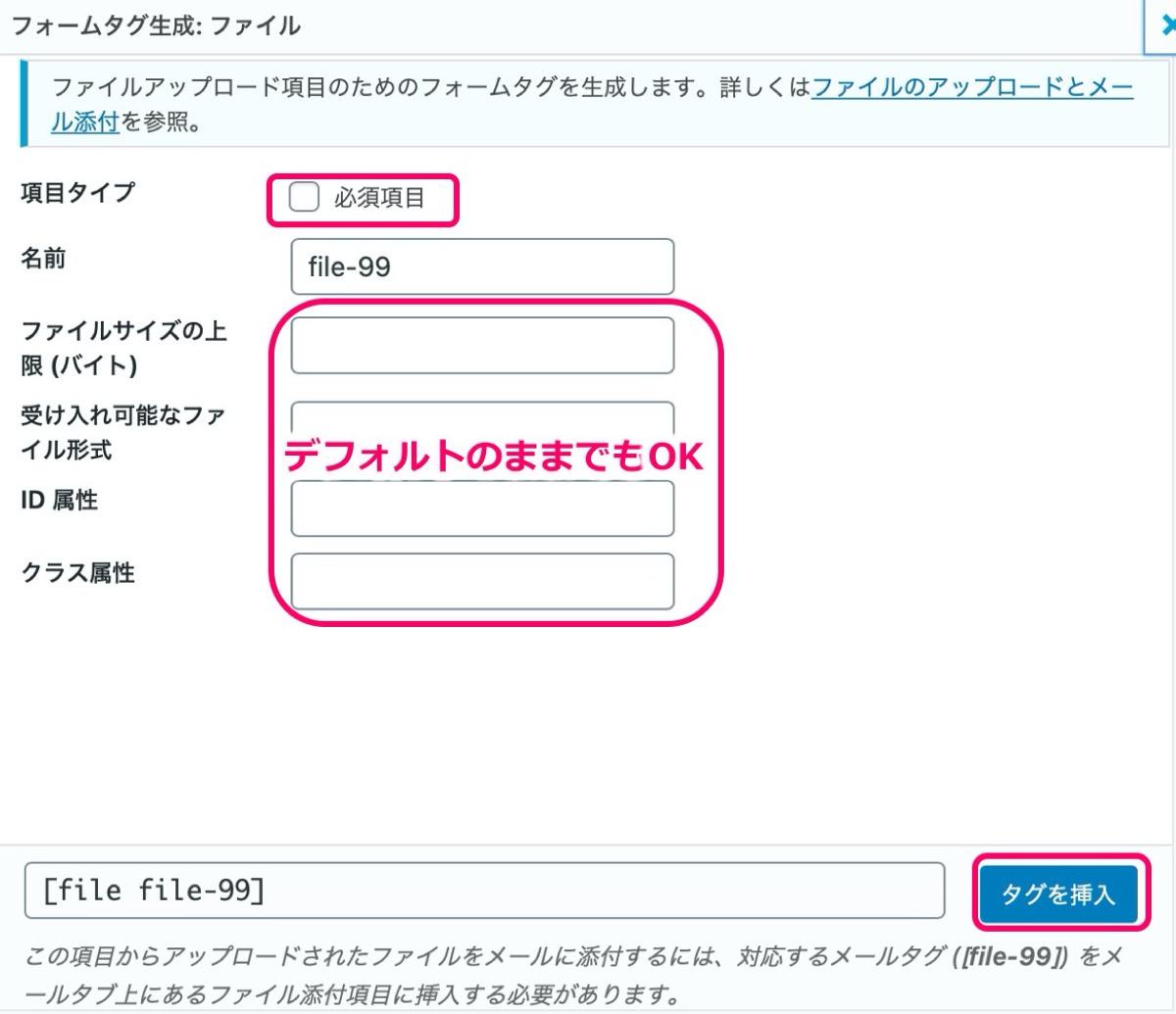 ファイル-設定