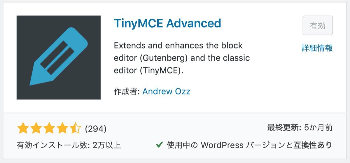 TinyMCE-文字装飾