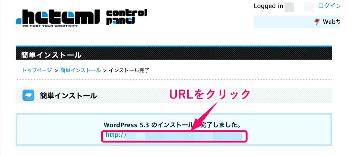 ワードプレス-URL