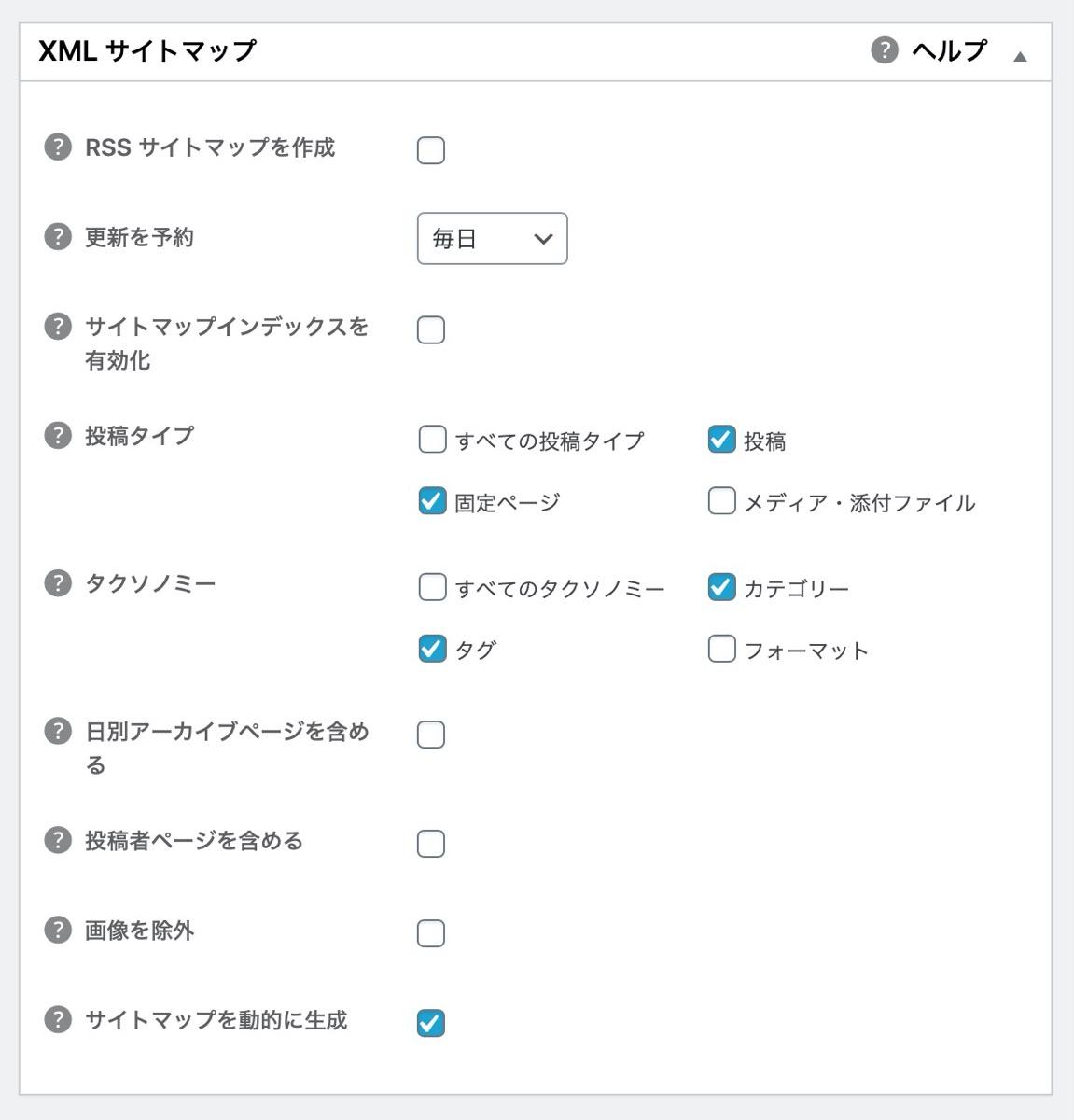 XMLサイトマップ-設定
