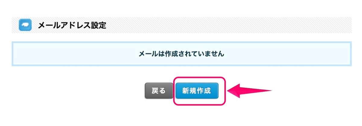 メールアカウント作成