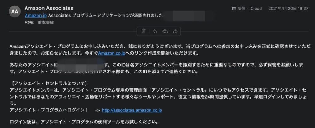 Amazonアソシエイト-申請合格
