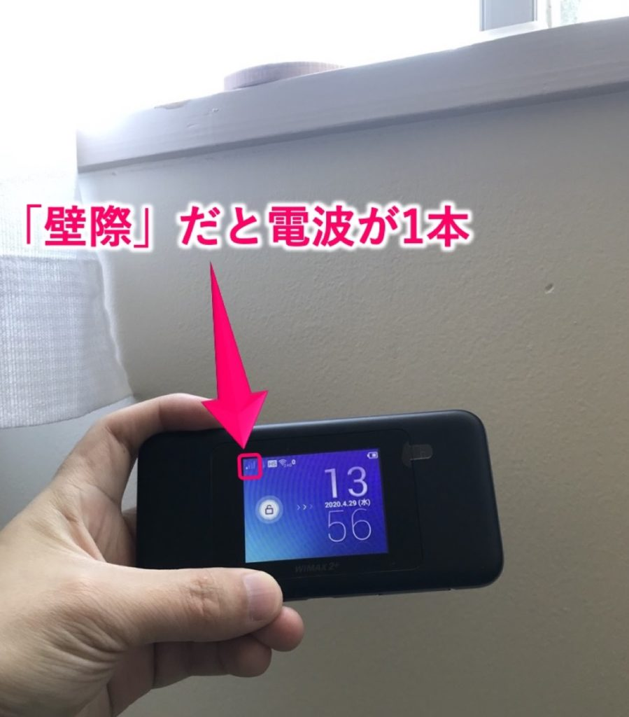 WiMAX-電波が悪い