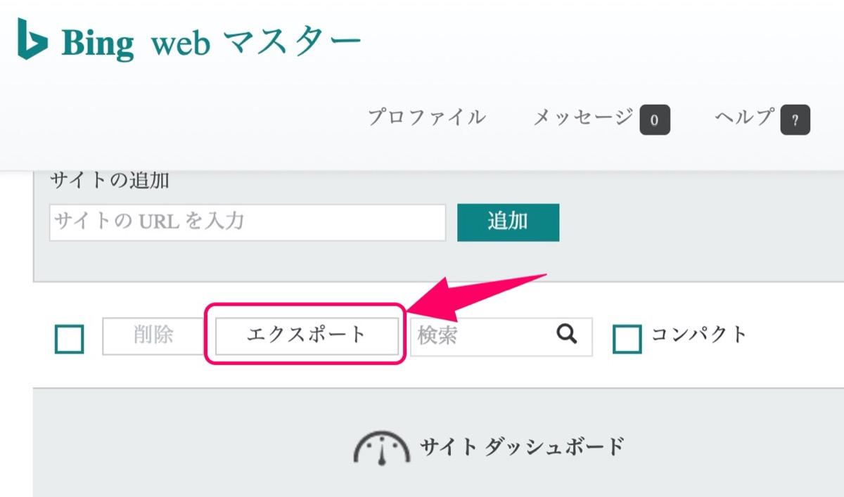 Bing-ID取得