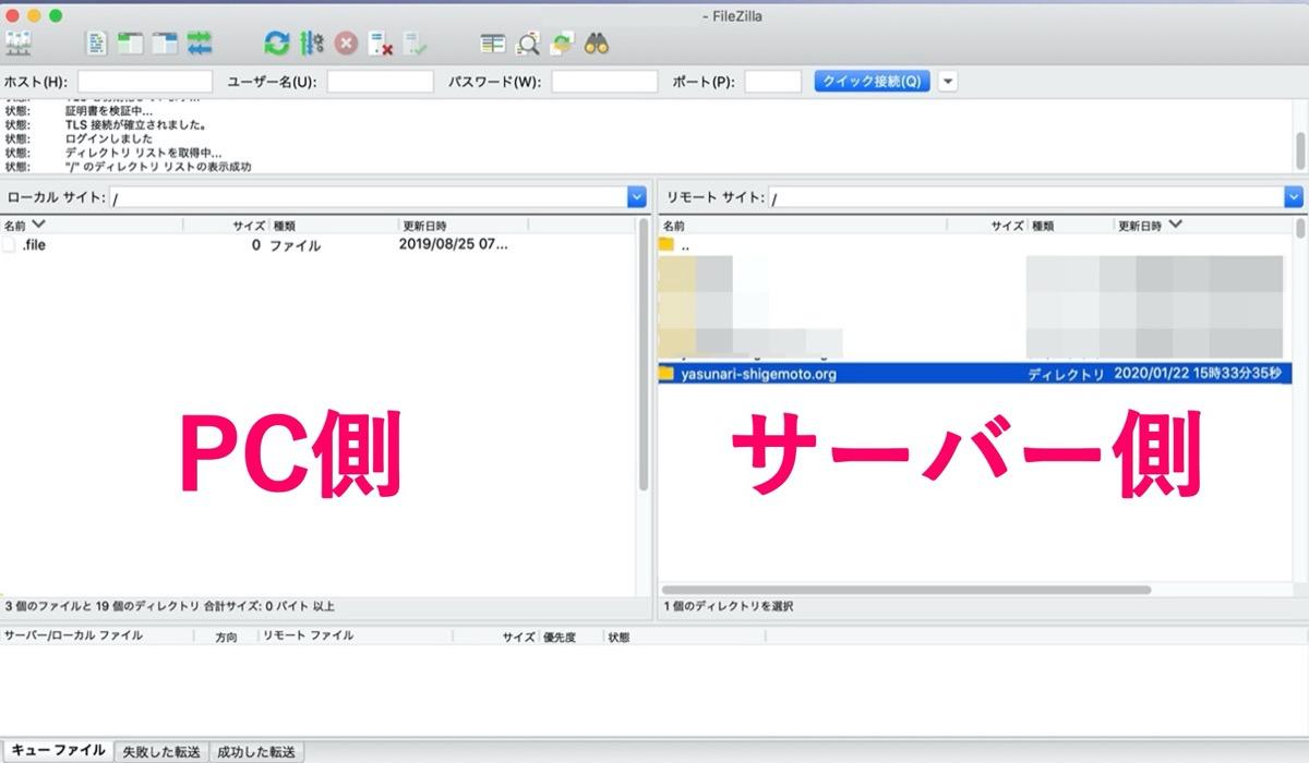 FTPソフト-FileZilla