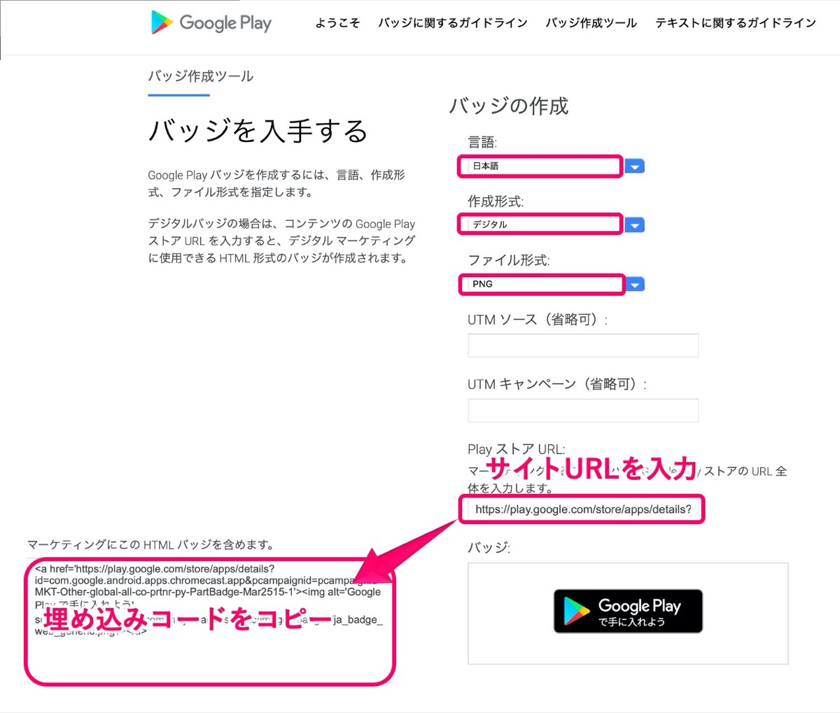 GooglePlay-設定