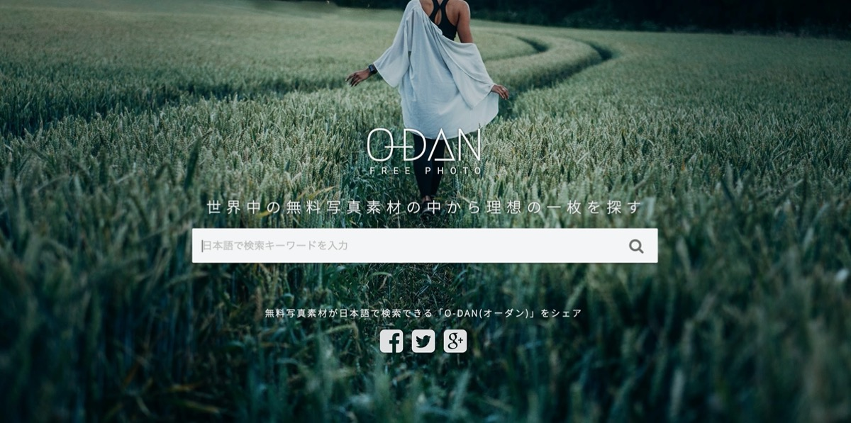 フリー画像-O-DAN