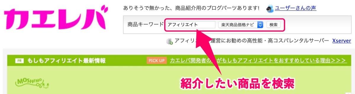 商品キーワード-検索