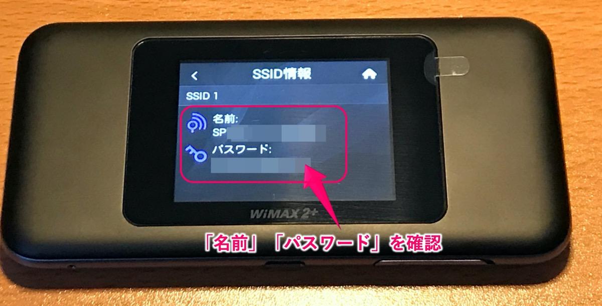 WiMAX-SSID確認