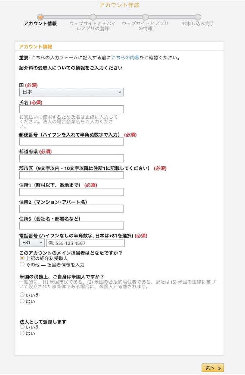アカウント情報-作成