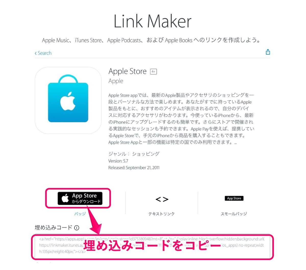 app-埋め込みコード
