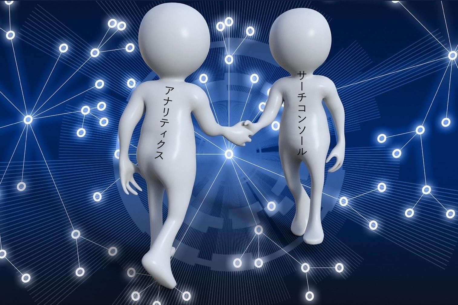 サイト分析ツール-連携