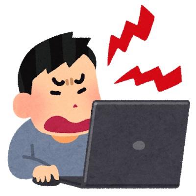 パソコンに向かって文句を言ってる人