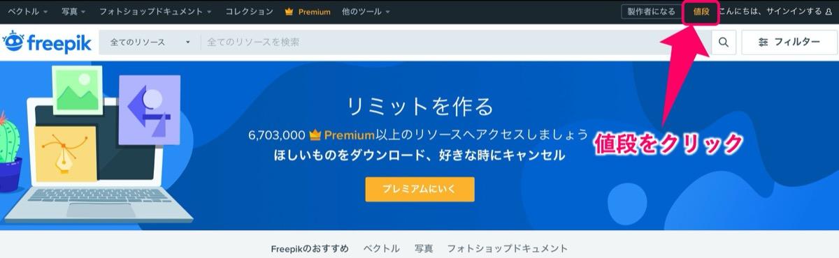 freepik-管理画面