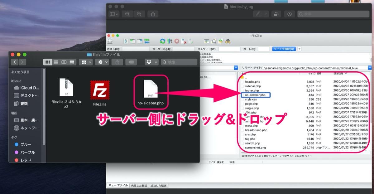 非表示ファイル-サーバーに導入