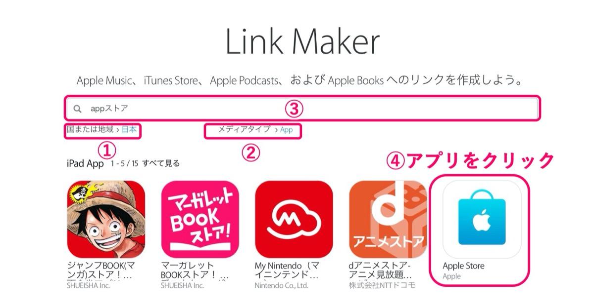 link maker-app