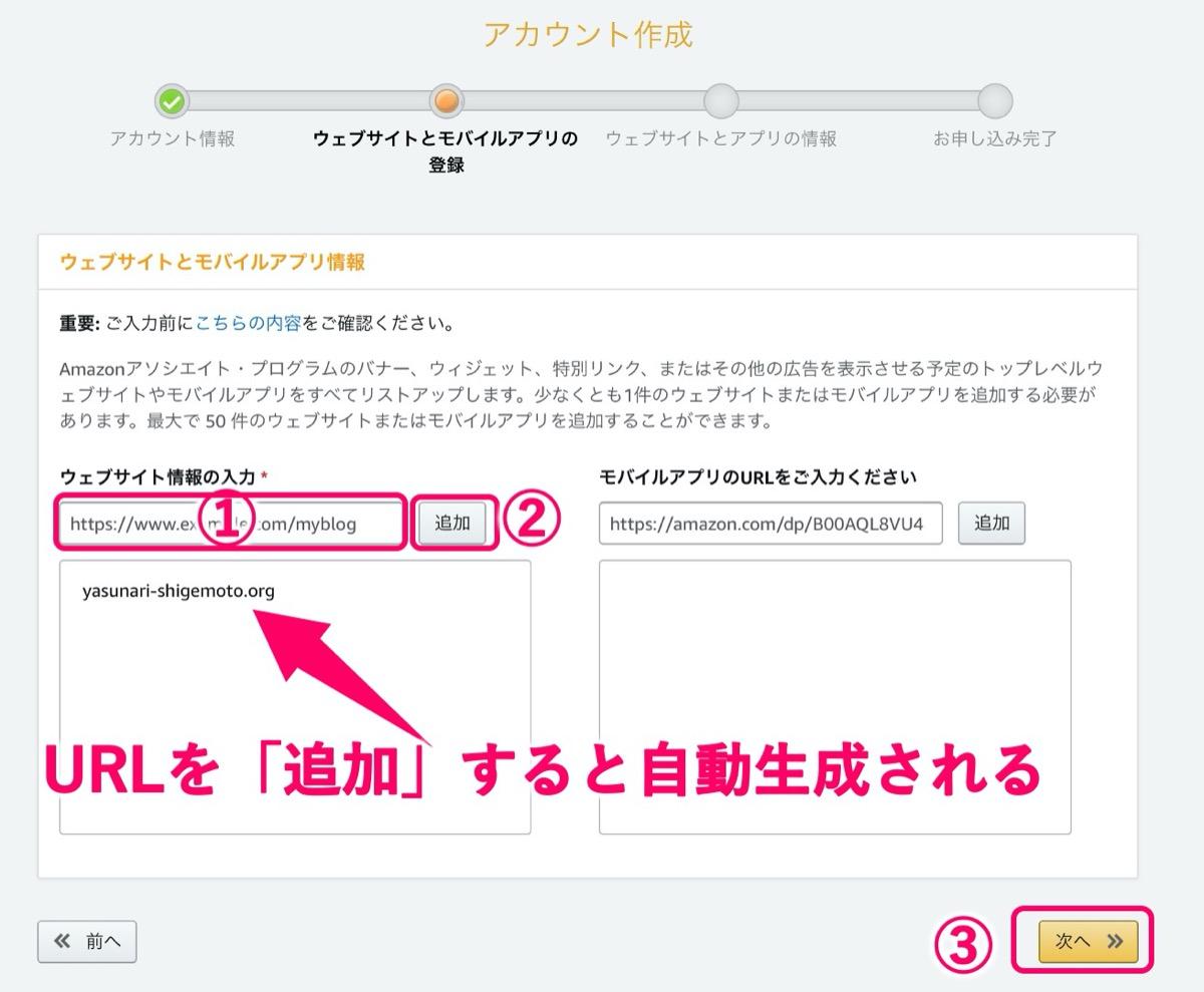 webサイト登録