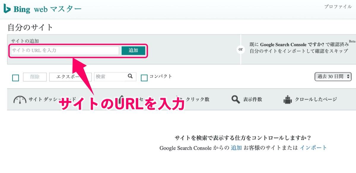 サイトのURL
