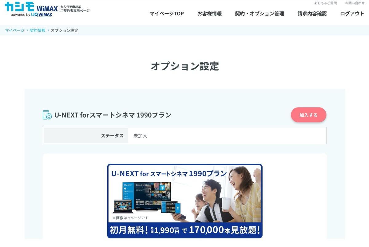 スマートシネマ with U-NEXT