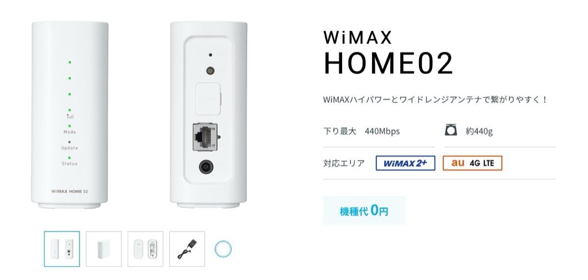 カシモWiMAX-02