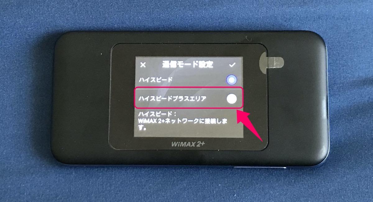 WiMAX-ハイスピードプラスエリア