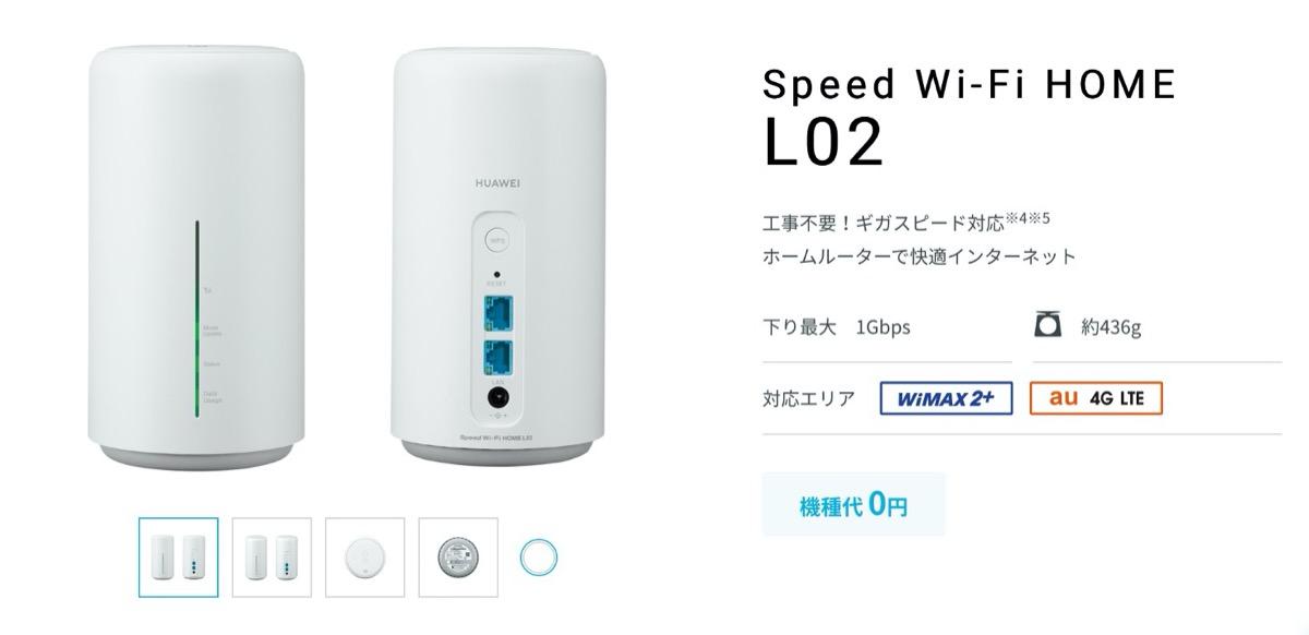 カシモWiMAX-L02