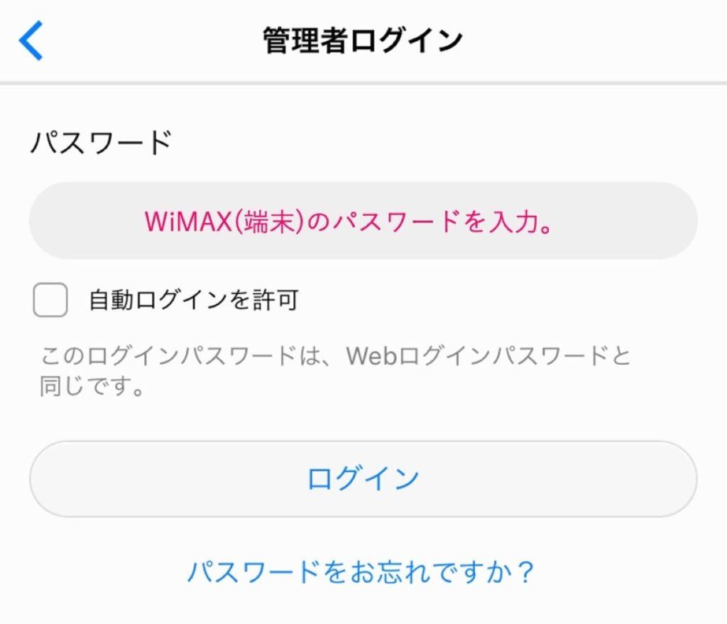WiMAX-ログインパスワード