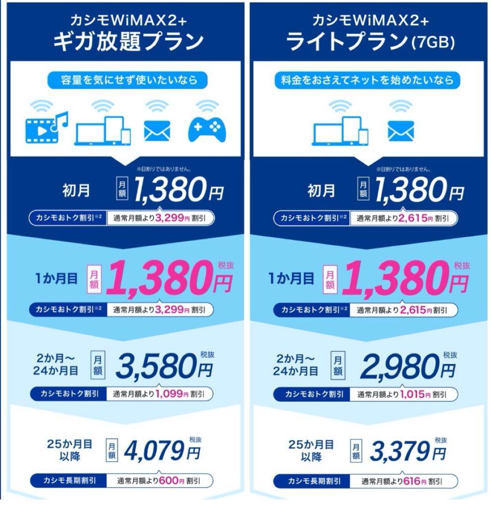カシモWiMAX-料金プラン