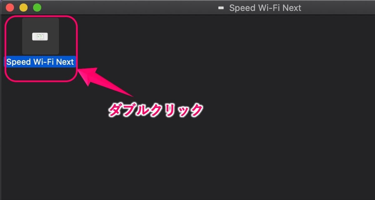Speed Wi-Fi-インストール