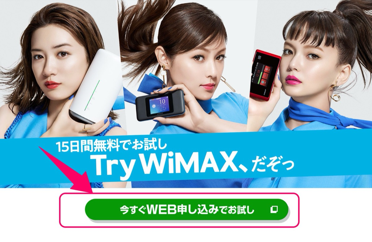 Try WiMAX-申し込み