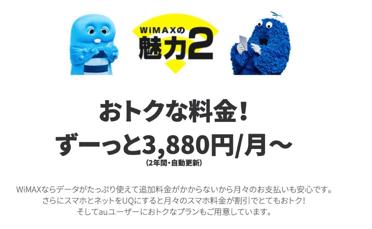 UQ WiMAX-月額