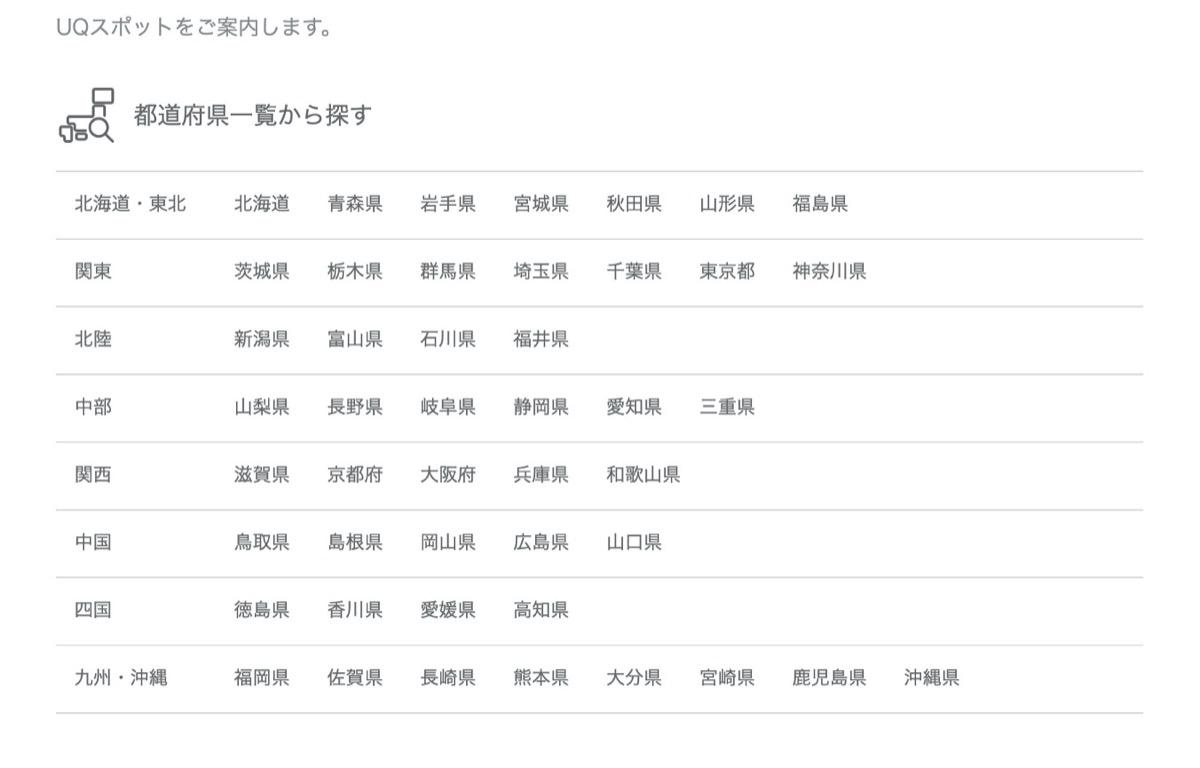 UQ-ショップ-店舗2