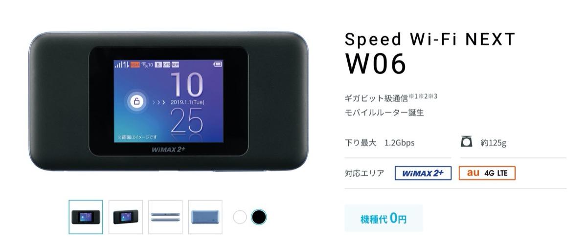 カシモWiMAX-W06