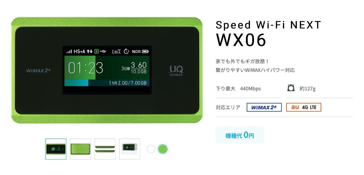 カシモWiMAX-WX06
