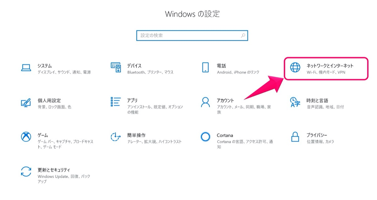 Windows10-Wi-Fi設定