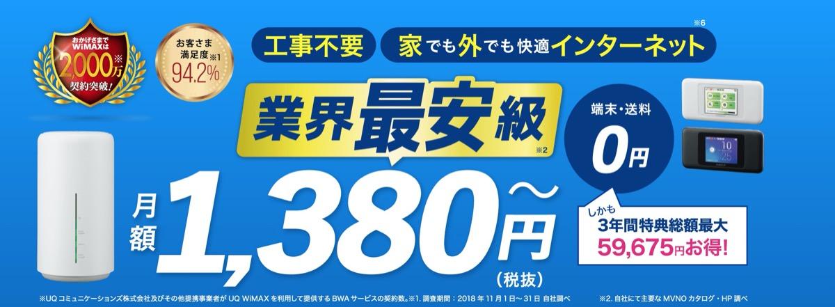 カシモWiMAX-業界最安級
