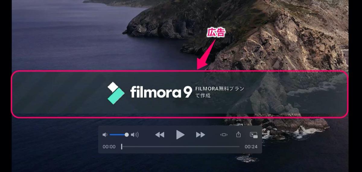 Filmora9-広告