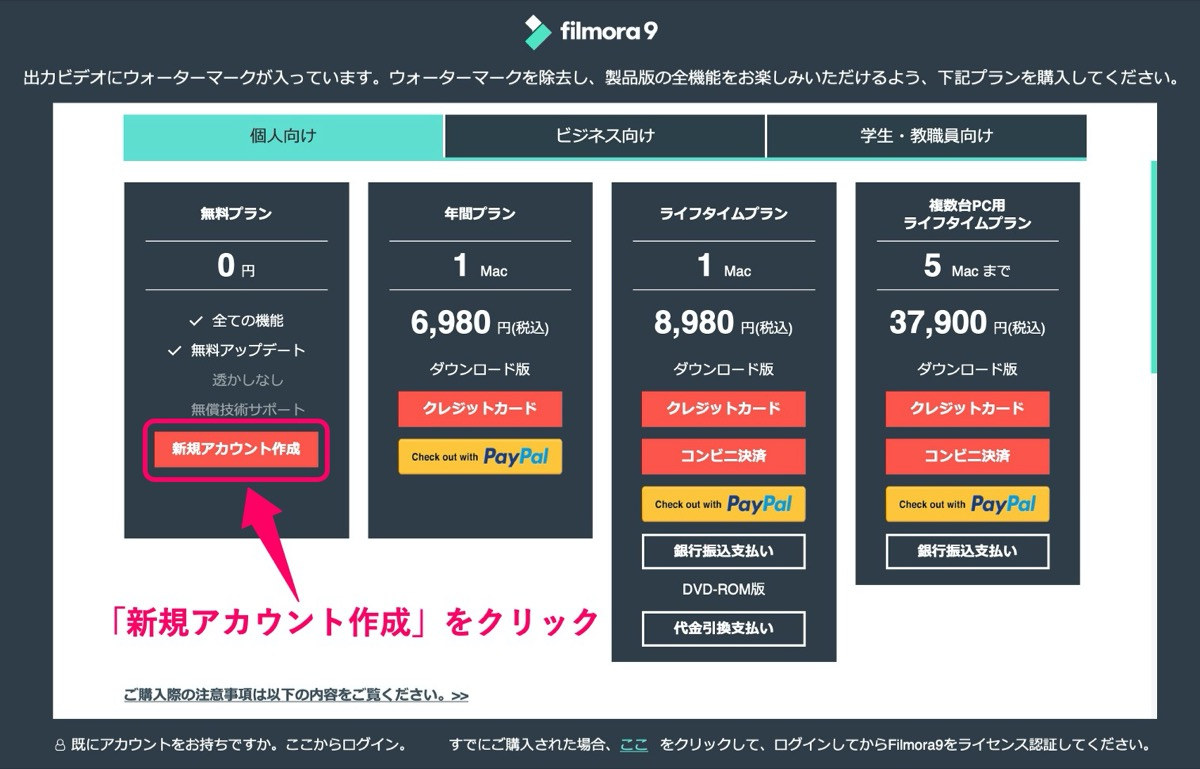 Filmora9-新規アカウント作成