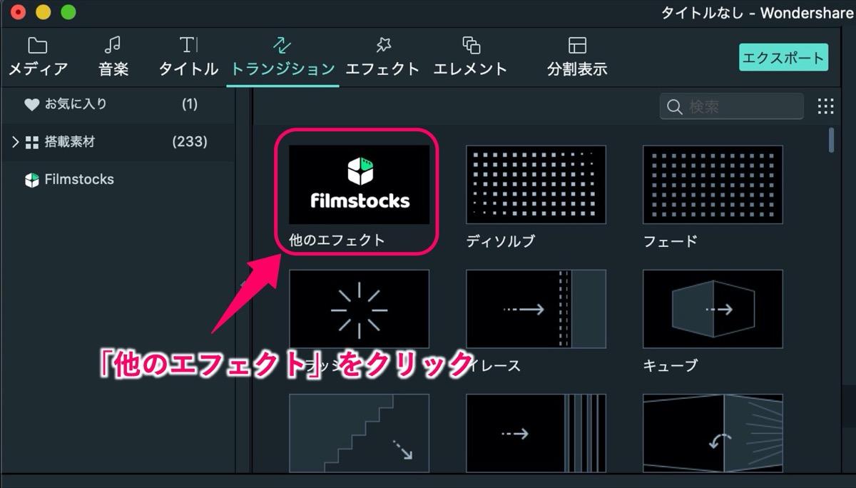 filmora9 ダウンロード 版