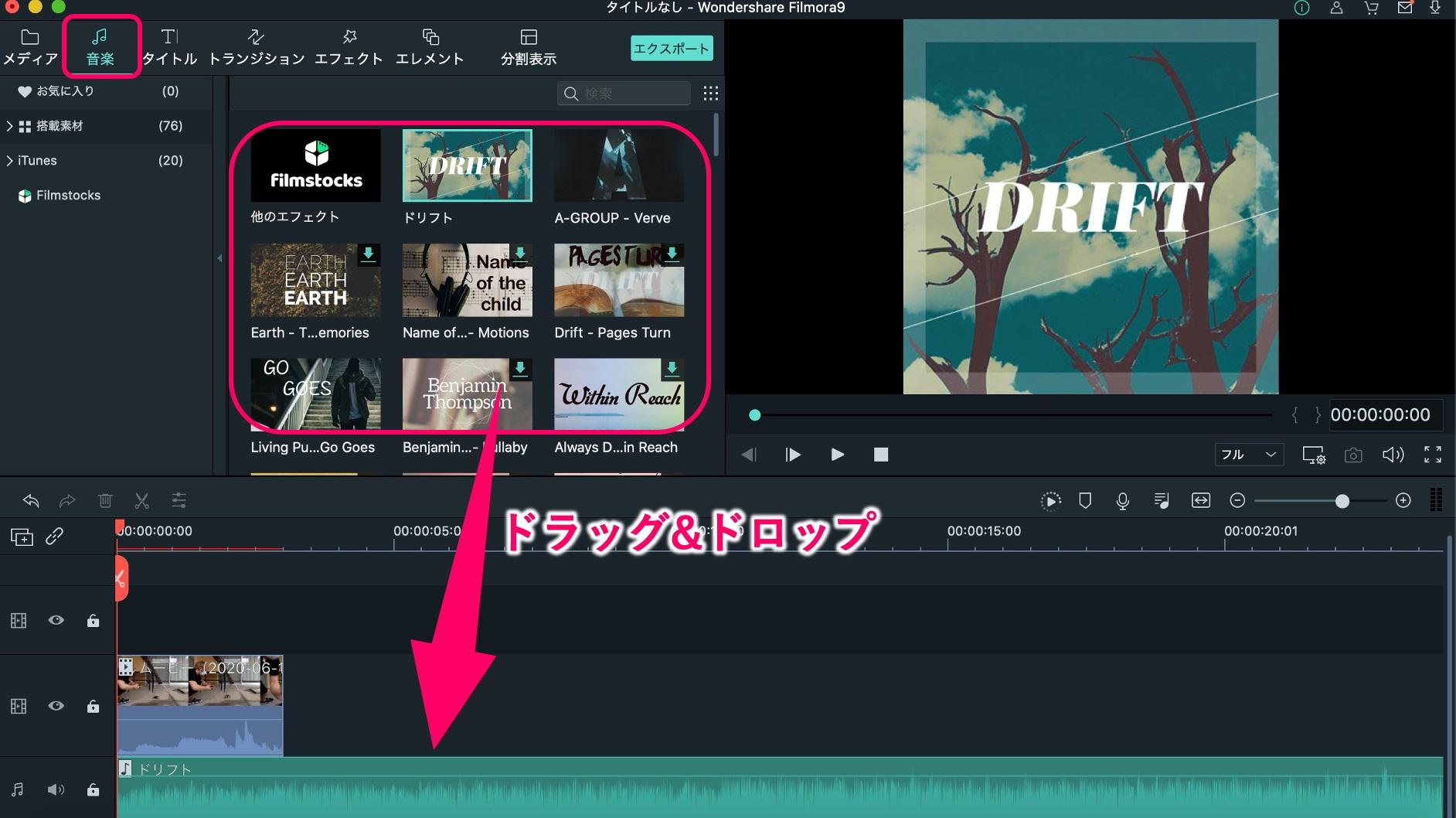 Filmora9-音楽