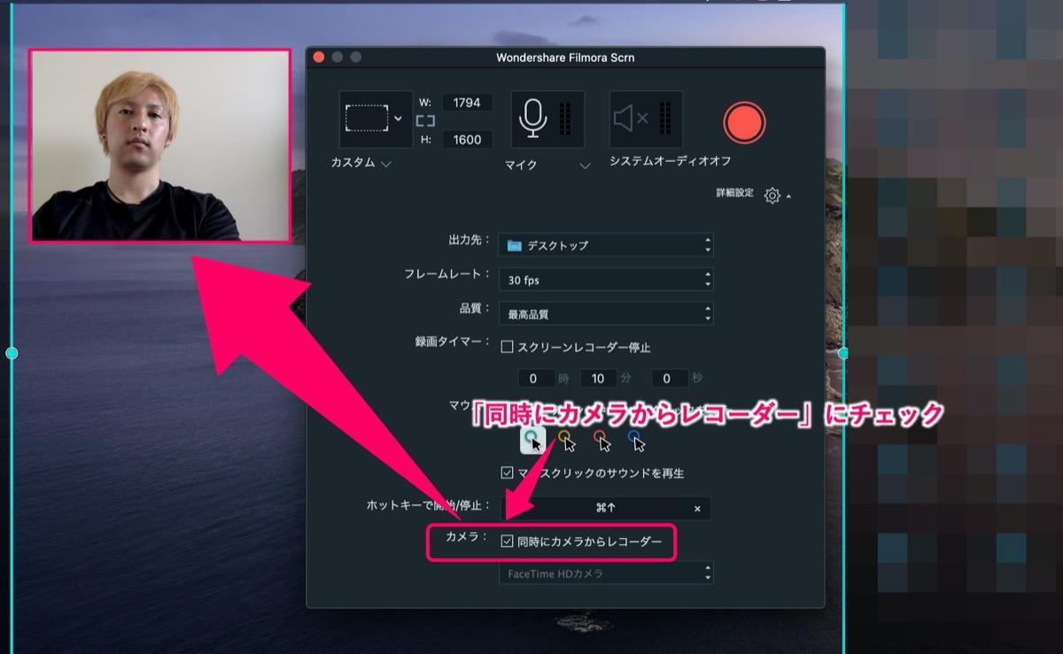 Filmora9-画面 &カメラ