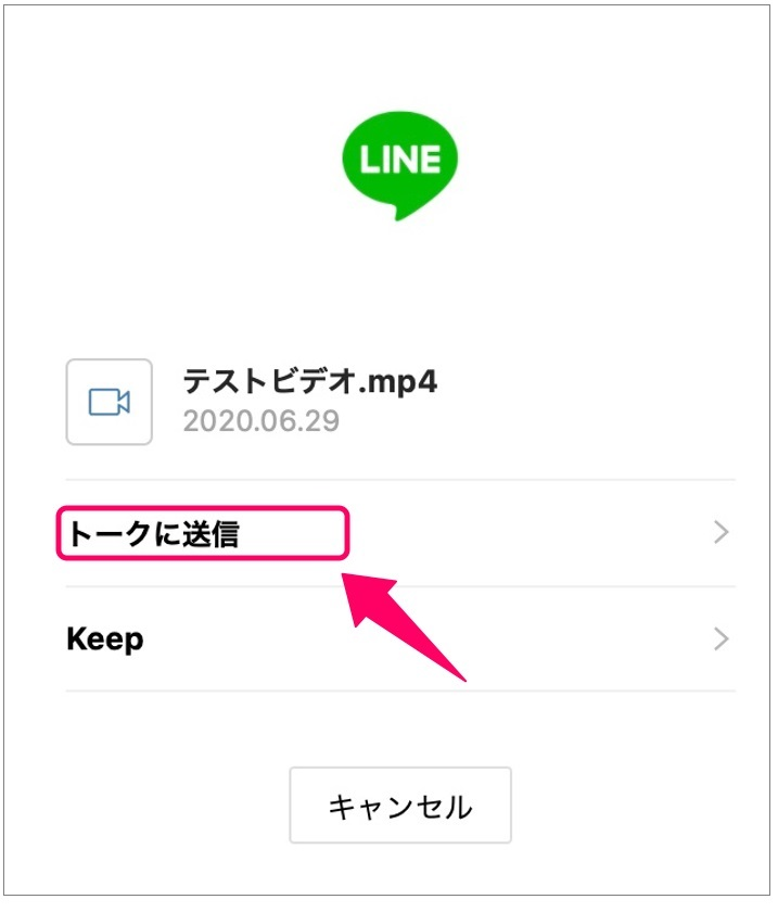 LINE-トークに送信